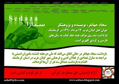 (Iranfreedom1390) Tags: human fox prisoner                         209     209 newsparazit        political rightobamabbcvoa