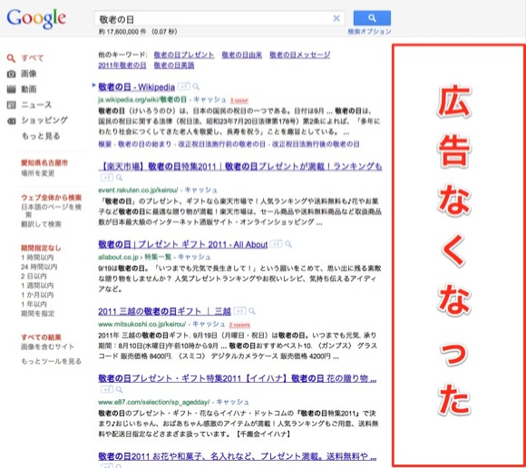 敬老の日 - Google 検索-1