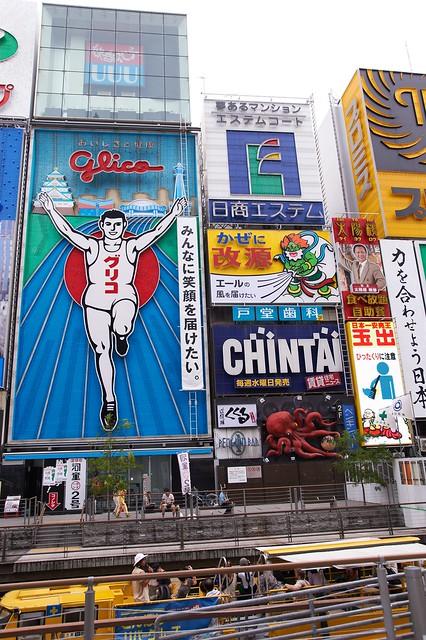 家族で大阪旅行  155