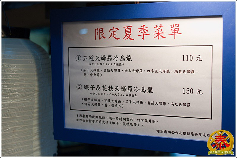 2011-08-28-天達烏龍麵 (9)