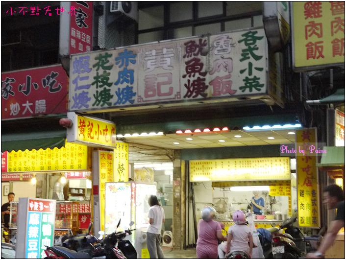 黃記小吃 (1).JPG