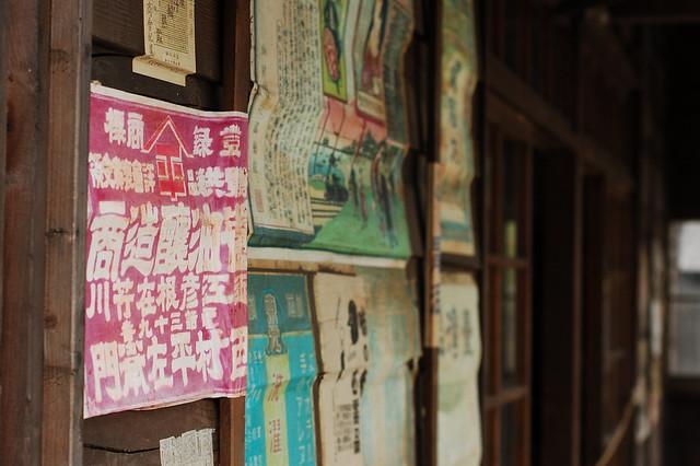 2011.09.10 台北 / 林口霧社街 / 金墩商店