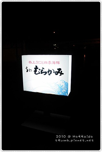 函館晚餐 (1).JPG