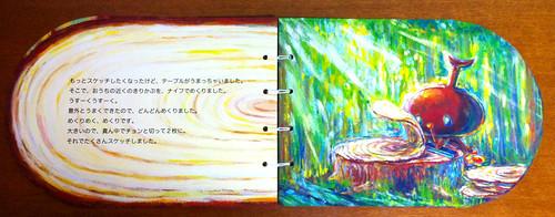 絵本の写真4_めくり