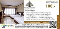 ราชาวดี รีสอร์ท แอนด์ โฮเทล ขอนแก่น Rachawadee Resort And Hotel, Khon Kaen ถนนสนามบินขอนแก่น อำเภอเมือง จังหวัดขอนแก่น มอบบัตรกำนัลมูลค่า 500.-