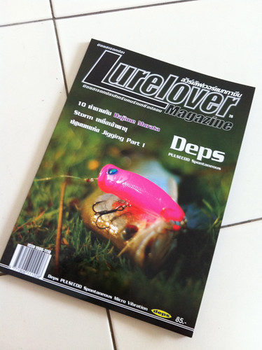 LureLover