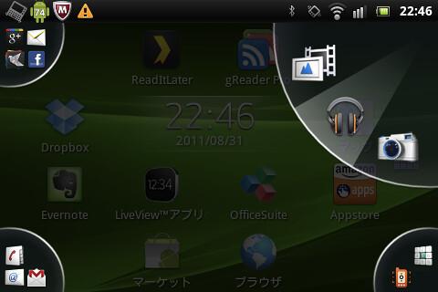 Corner menu of Landscape mode