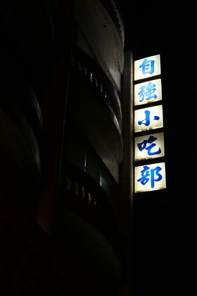 澎湖0039
