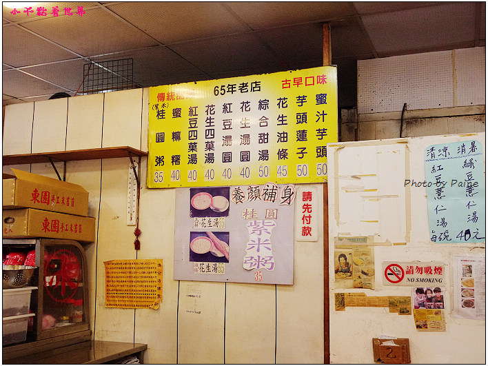 36圓仔店 (4).JPG