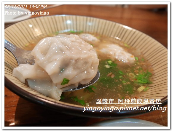 嘉義市_阿玲煎餃專賣店20110812_R0041296
