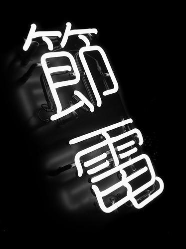 節電[2011] by ksd6700