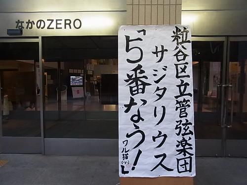 粒オケ・サジタリウス「5番なう!」