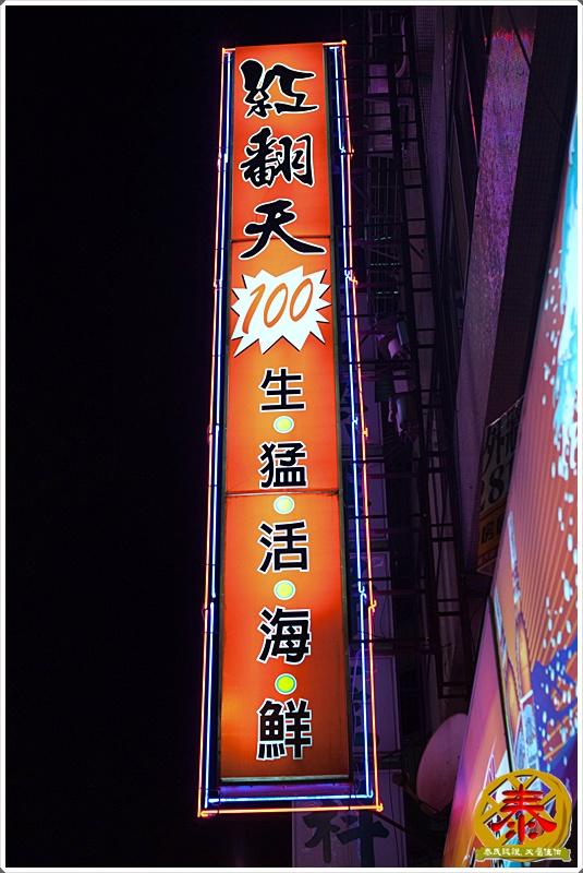 2011-08-04-紅翻天麥茶趴    (23)