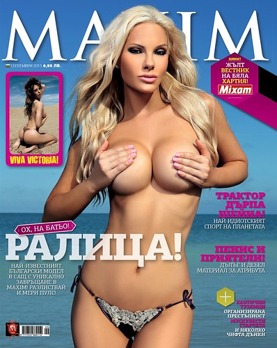 Rali Ivanova Cover Bulgarian Maxim Magazine 2011