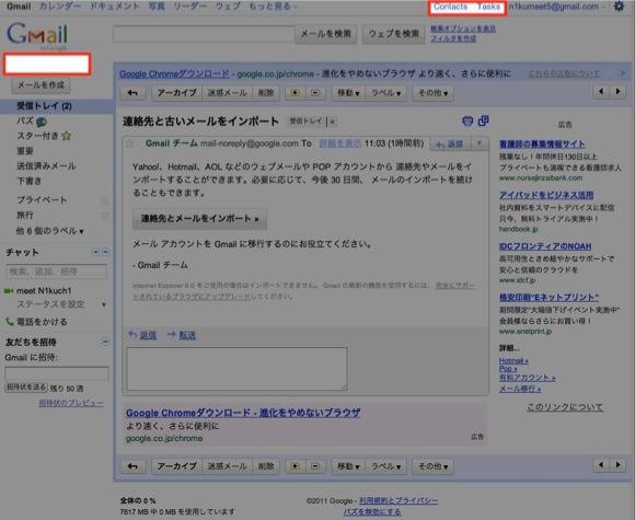 Gmail - 連絡先と古いメールをインホ?ート - n1kumeet5@gmail.com-5