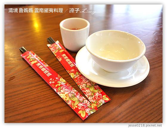 清境 魯媽媽 雲南擺夷料理 10
