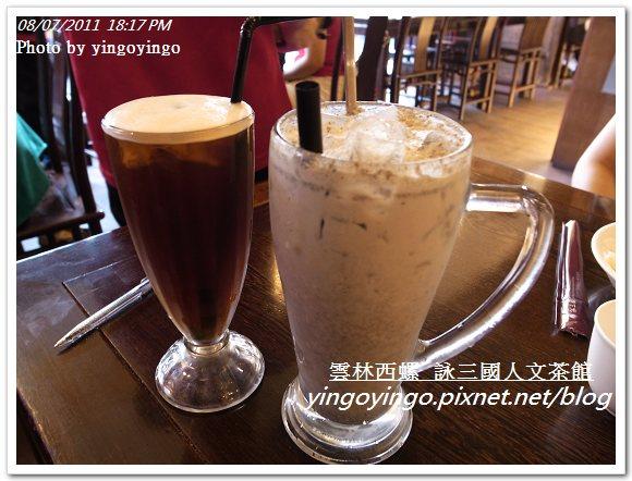 雲林西螺_詠三國人文茶館20110807_R0041246