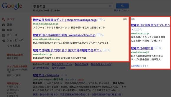 敬老の日 - Google 検索-2