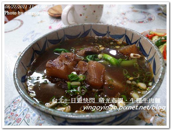 台北市_晴光商圈_牛棚牛肉麵20110827_R0041774