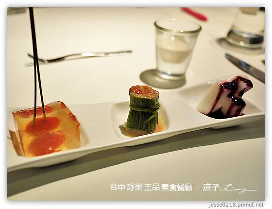 台中 舒果 王品 素食餐廳 6