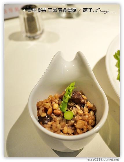 台中 舒果 王品 素食餐廳 17