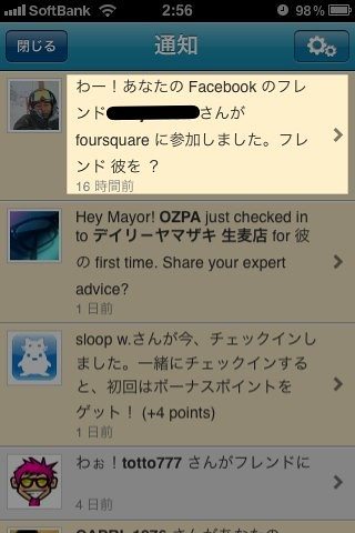 iphone_foursquare_5