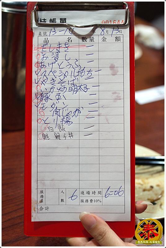 初穗居酒屋 (26)