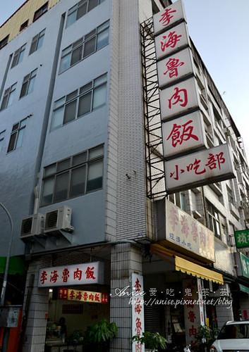 李海魯肉飯001.jpg