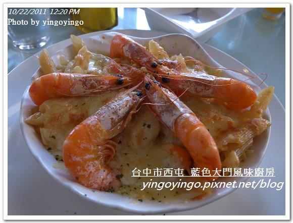 台中西屯_藍色大門20111022_R0043118