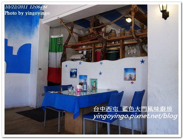 台中西屯_藍色大門20111022_R0043102