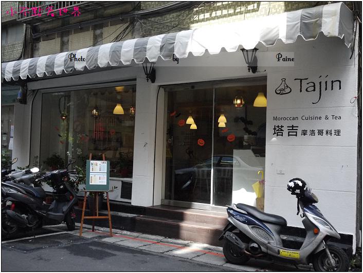 台北塔吉摩洛哥料理 (2).JPG