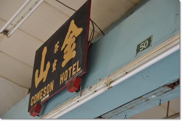 Comeson Hotel