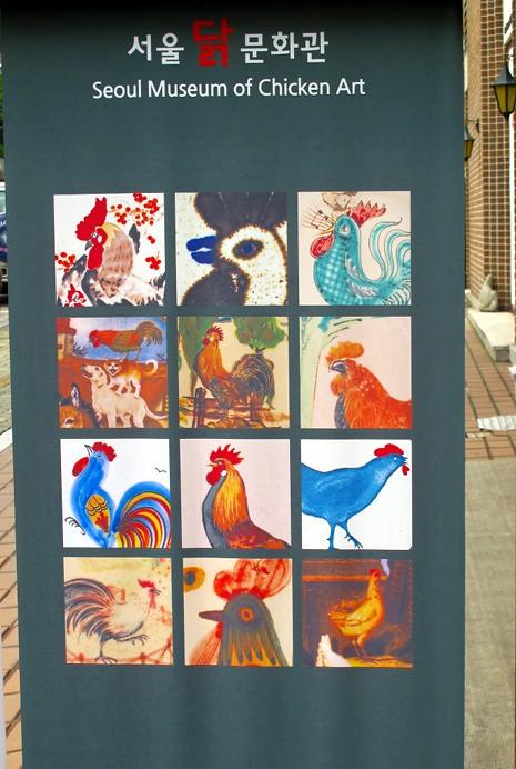 chicken-museum