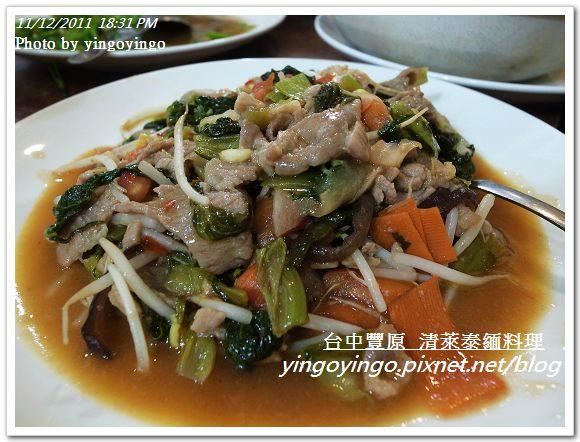 台中豐原_清萊泰緬料理20111112_R0043828