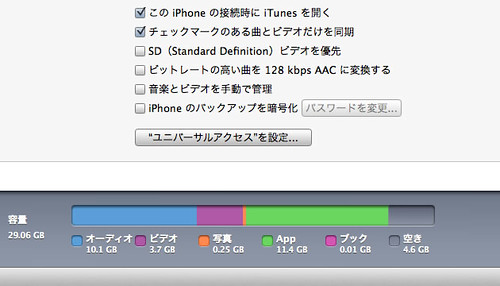 iphone2-7