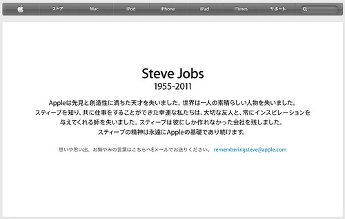 Steve Jobs2