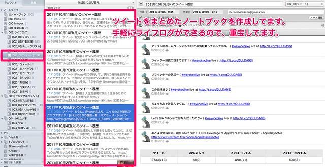 スクリーンショット 2011-10-12 22.05.34