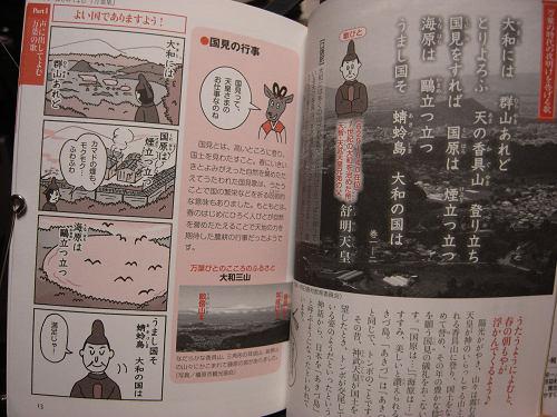「万葉集」入門本3冊-10