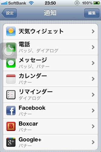 Asai's check No.201 – iOS 5 通知の設定を見直しましたよ!