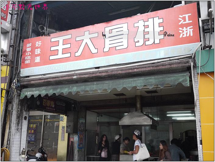 羅東江浙排骨大王 (1).JPG