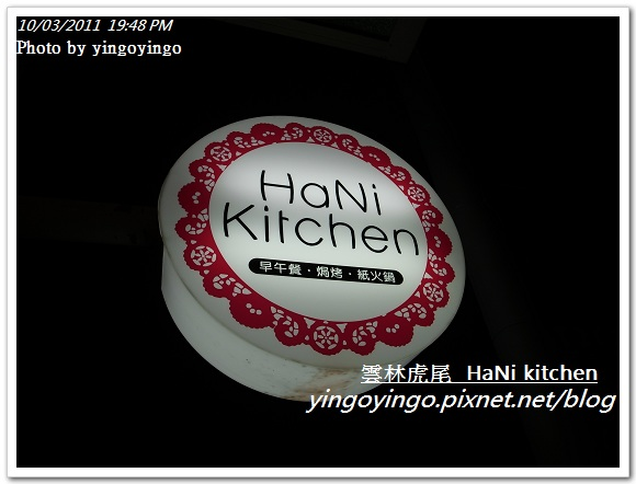 雲林虎尾_HaNi kitchen20111003_R0042601