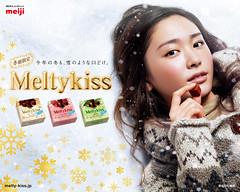明治Meltykiss - 2011.10 (新垣結衣)