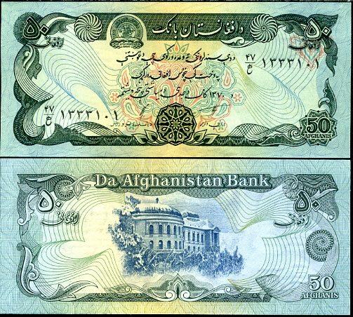 50 Afghanis Afghanistan 1991, Pick 57