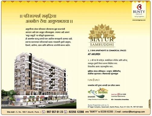 Mayur Samruddhi, 2 BHK & 3 BHK Flats at Akurdi, Pune 411 035