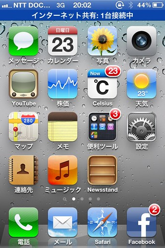 iPhone4 + docomo sim = tethering