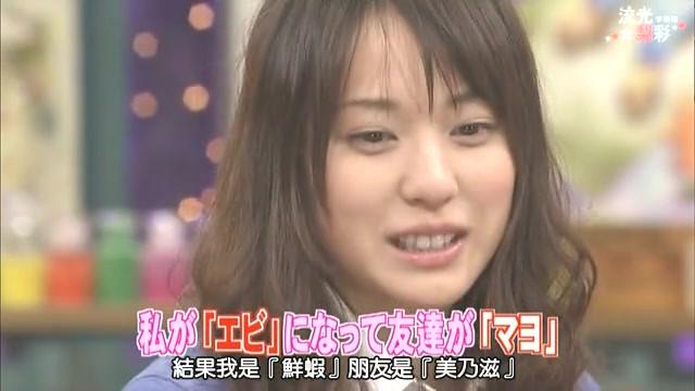 2009-03-15-戶田惠梨香-おしゃれイズム.mp4_000536.078.jpg