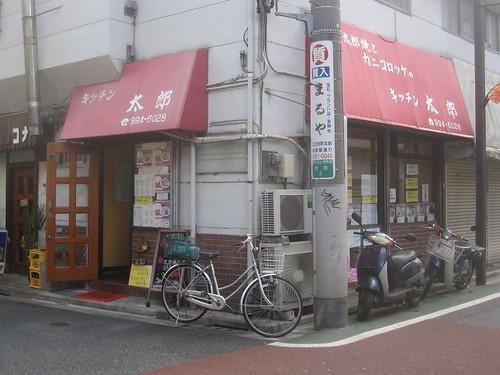 外観@キッチン太郎(江古田)
