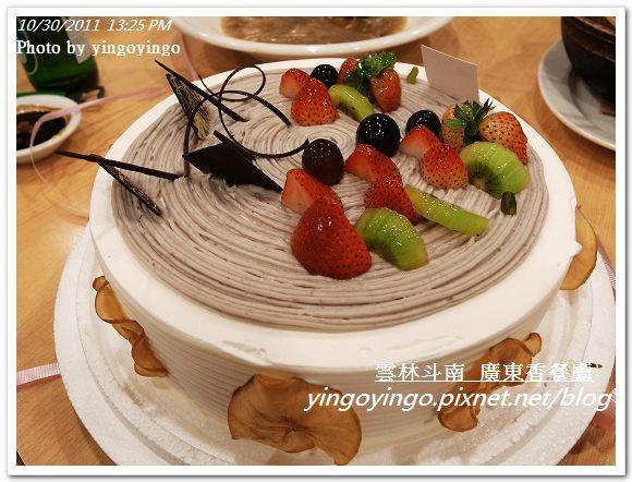 雲林虎尾_世唯蛋糕20111030_R0043454