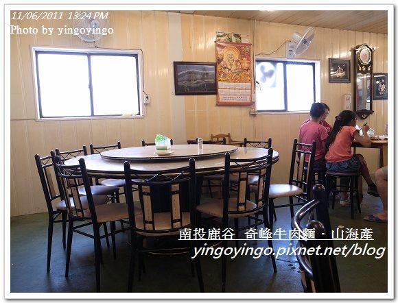南投鹿谷_奇峰牛肉麵20111106_R0043603