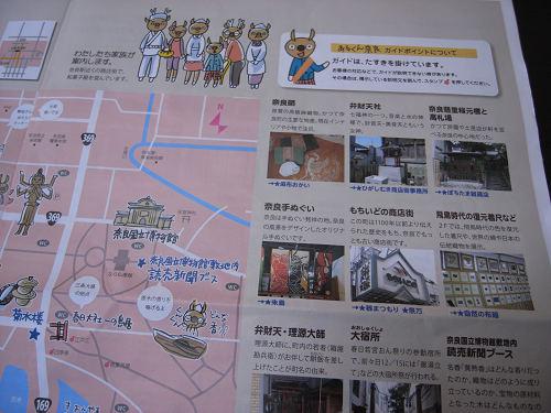 あるくん奈良スタンプラリー2011-04